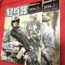 轻兵器2016·5上下两册