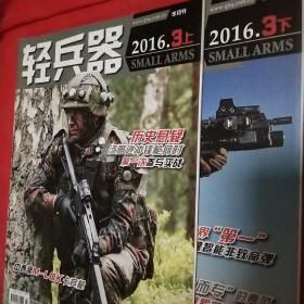 轻兵器2016·3上下两册