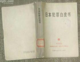 日本犯罪白皮书