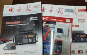电子报 合订本( 2012年 上下册 ,2013年 上下册 , 2014年 上下册)合售