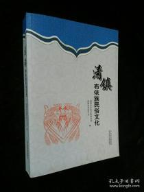 清镇布依族民俗文化