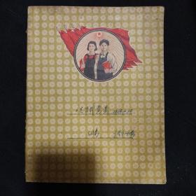 《老日记本》大32开 五六十年代 封面非常漂亮 工艺资料汇集 私藏 书品如图