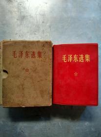 毛泽东选集一卷本合订本
