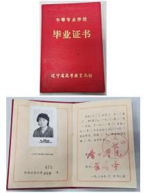 老证件 1985年营口大学 毕业证书