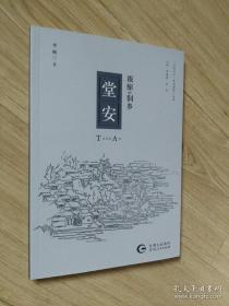 浓缩的侗乡:堂安(库存未阅)