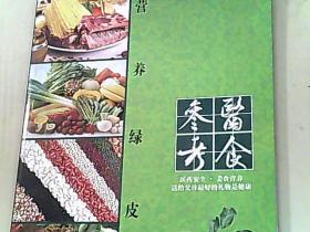 营养绿皮书