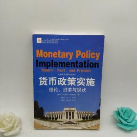 货币政策实施:理论、沿革与现状
