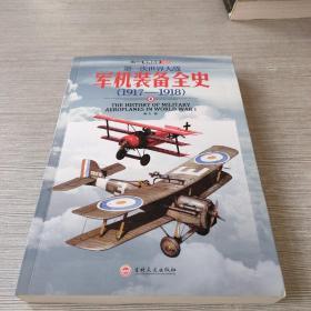 第一次世界大战军机装备全史(1917—1918)