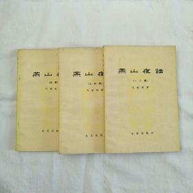 燕山夜话(1~5集)全三册