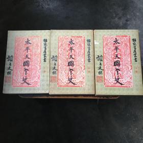 太平天国全史(上中下册)