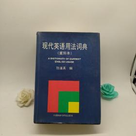 现代英语用法词典