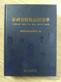 贵州名特优品牌集萃