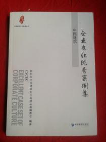 中国建筑企业文化优秀案例集(中国建筑文化品牌丛书)