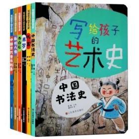 写给孩子的艺术史 全套6册彩图 中国古代音乐故事 书法史 扬州八怪 齐白石 米罗 凡高