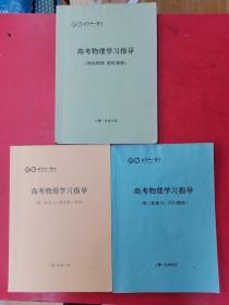 北京十一学校 高考物理学习指导(第一轮复习:热光源.实验)(第三轮复习:回归教材)(理综物理、限时演练)3册