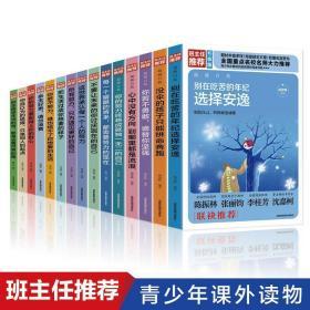 全十五册你不努力谁也给不了你想要的生活 将来的你一定会感谢现