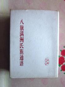 八旗满洲氏族通谱(精装)印量200册