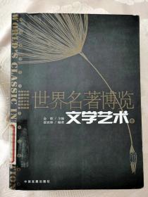 世界名著博览.文学艺术卷2006一版一印