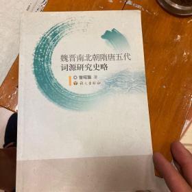 魏晋南北朝隋唐五代词源研究史略
