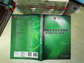 生物化学与分子生物学学习指导与习题集  .