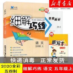 2020秋新版名师助学系列 细解巧练 语文 五年级上册 五四制 统编版9787531248064