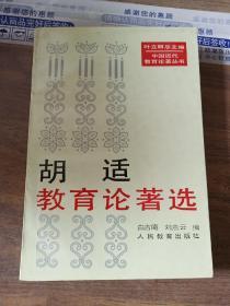 中国近代教育论著丛书:胡适教育论著选