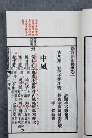 清代大国医巨著《临证指南医案》2函12巨册。苏州经鉏堂本朱墨套印,赏心悦目。手工宣纸,蓝布函套,典藏本。