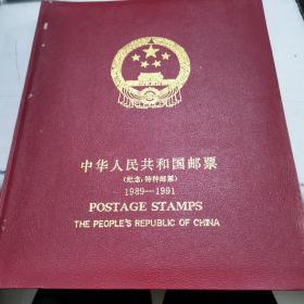中国人民共和国邮票1989—1991