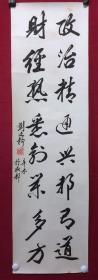 书画8414【刘文静】书法,托片