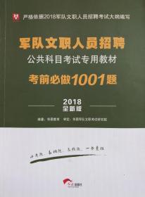 华图教育军队文职人员招聘公共科目考试专用教材:考前必做1001题 正版