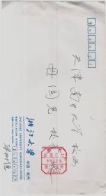 科技文化名人书写的明信片、贺年卡:浙江大学党委书记梁树德致母国光带封