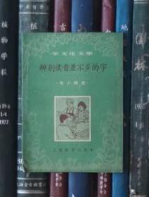 辨别读音差不多的字・初小程度(学文化文库)