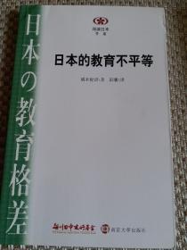 阅读日本书系/日本的教育不平等