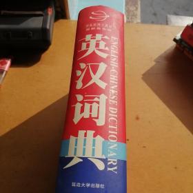 英汉词典(最新修订本双色版)