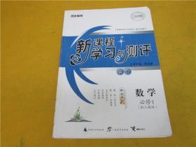 新课程学习与测评高中数学必修1(配人教版),2019版