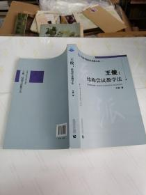 《王俊:结构尝试教学法》h5