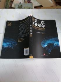 《第三次工业革命:新经济模式如何改变世界》h5
