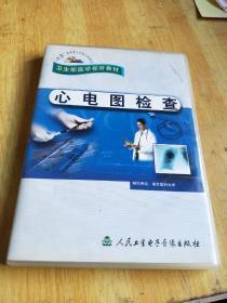 心电图检查;(VCD2碟装,卫生部医学视听教材)