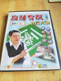 麻将实战技巧大观(VCD2碟装)