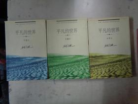 平凡的世界(第1部、第2部、第3部)【全三册】