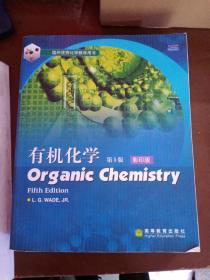 有机化学(第5版) 影印版