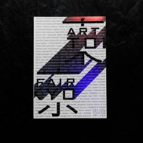 「现货」【东京艺博会2012导览册 (Art Fair Tokyo 2012)】(检索:美术画册,绘画展览图录)