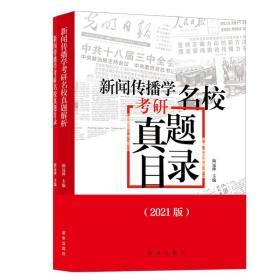 新闻传播学考研名校真题解析(2021版拖鞋哥新传考研)
