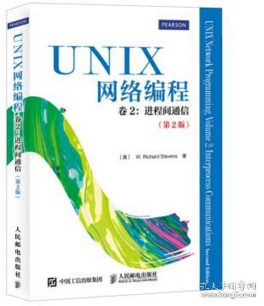 UNIX网络编程 卷2:进程间通信(第2版)