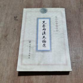 先秦两汉文论选