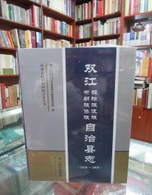 双江拉祜族佤族布朗族傣族自治县志(1978~2005)