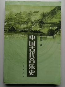 陈四海:中国古代音乐史