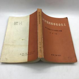 当代中国的科学社会主义