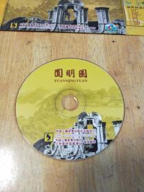 圆明园(VCD光盘一碟)