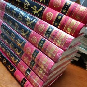 二十四史 (文白对照)全8册